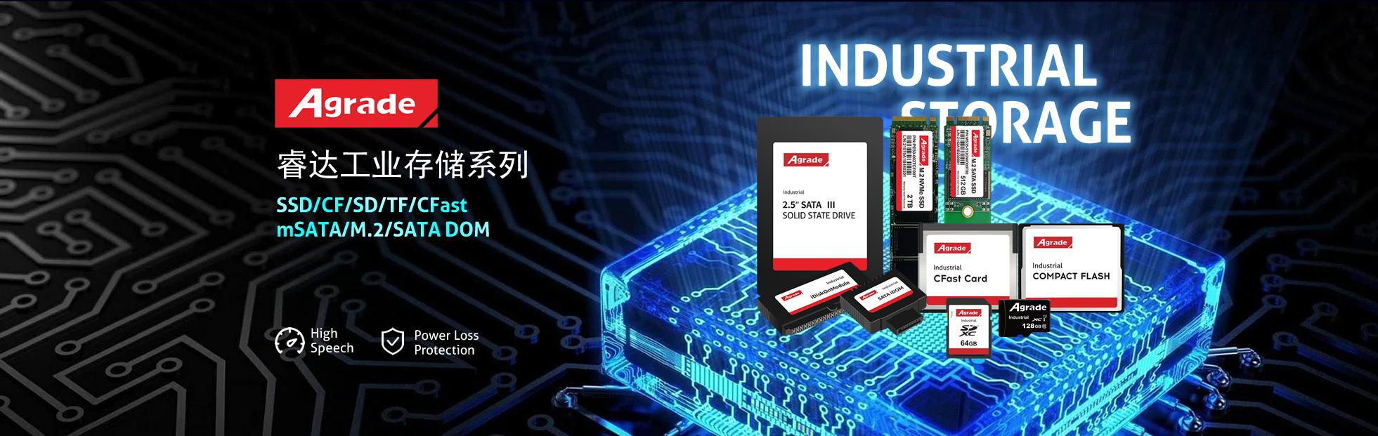 工业级SSD固态硬盘,工业级CF卡,工业级SD卡,工业级TF卡,工业级CFast卡