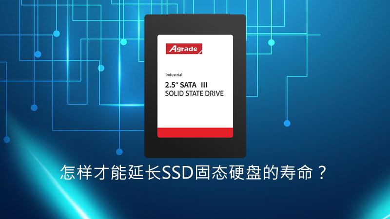 即使性能再强劲的Agrade睿达工业级SSD