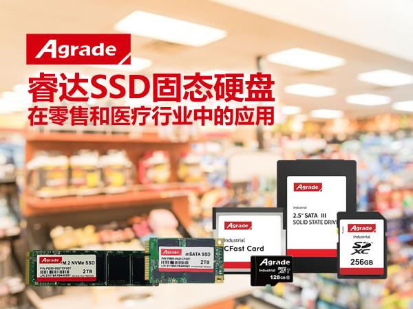Agrade睿达SSD固态硬盘在零售和医疗行业中的应用
