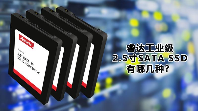 Agrade睿达工业级SATA SSD大家族