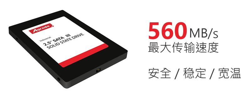 SSD速度