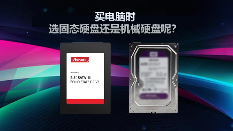 买电脑选固态硬盘还是机械硬盘呢?
