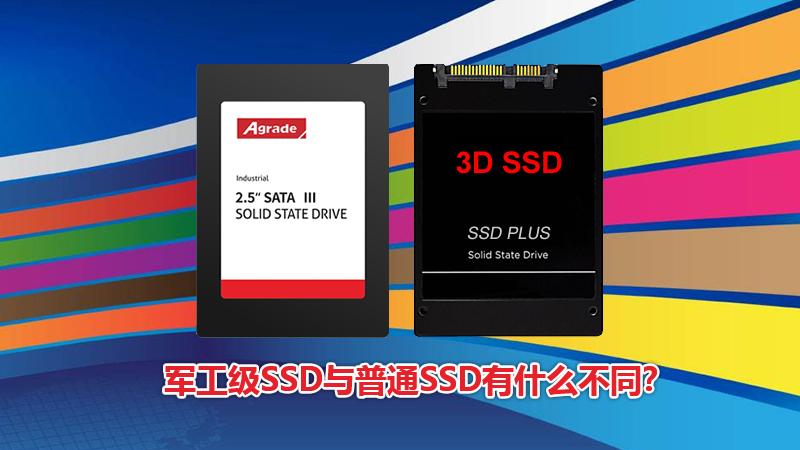 Agrade睿达军工级SSD与普通SSD有什么不同?