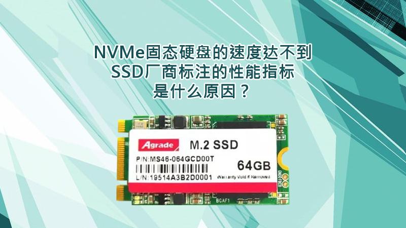 NVMe固态硬盘的速度达不到SSD厂商性能指标的原因