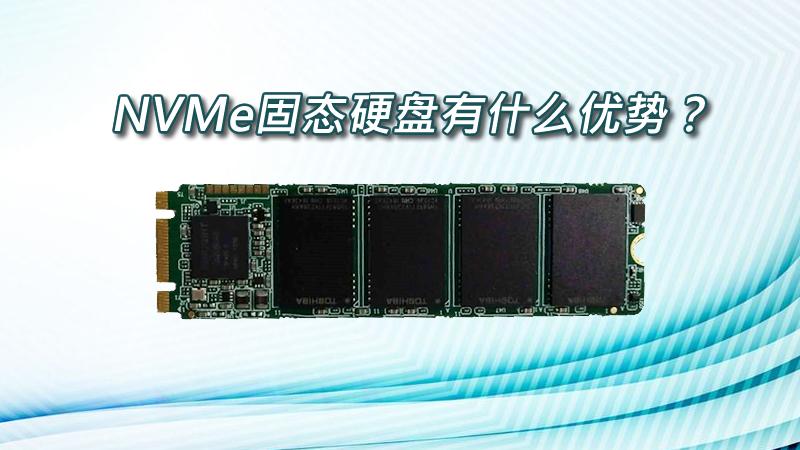 NVMe固态硬盘的优势