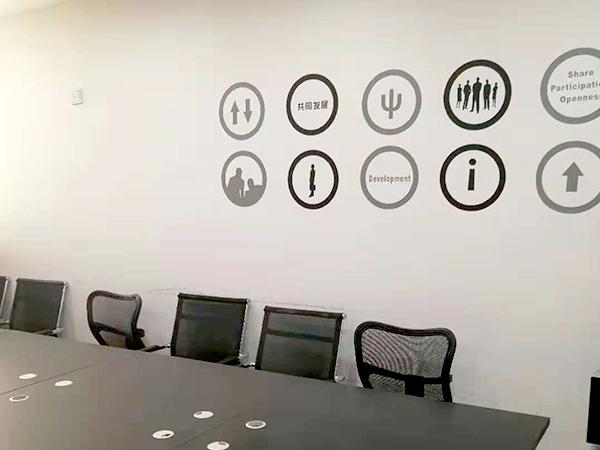 联乐实业-会议室