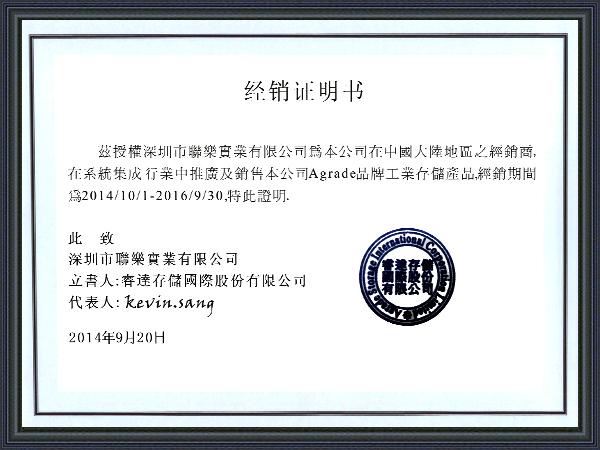 联乐实业-Agrade授权证书