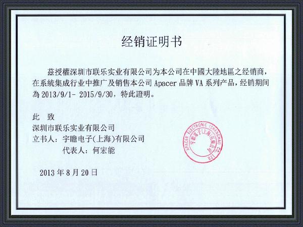 联乐实业-Apacer授权代理证2014