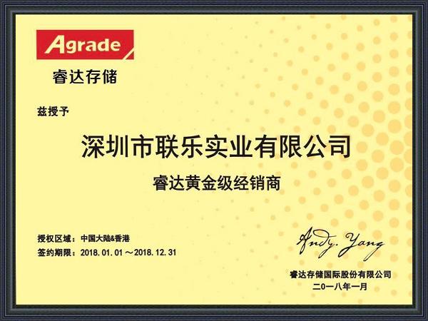 联乐实业-睿达存储经销代理证书