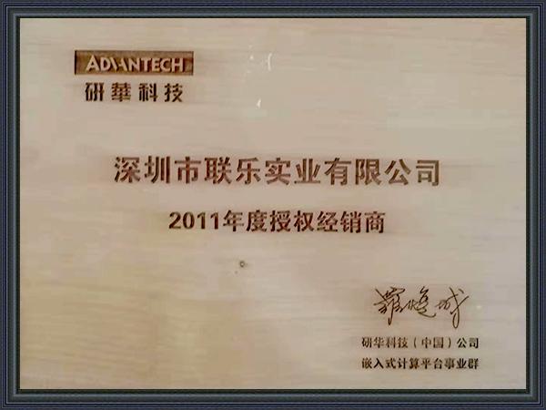 联乐实业-研华科技经销商证书2011