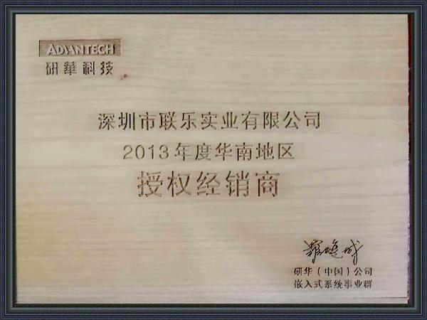 联乐实业-研华科技经销商证书2013