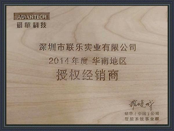联乐实业-2014研华授权代理