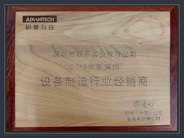 联乐实业-研华科技2015年度深圳设备制造行业经销商