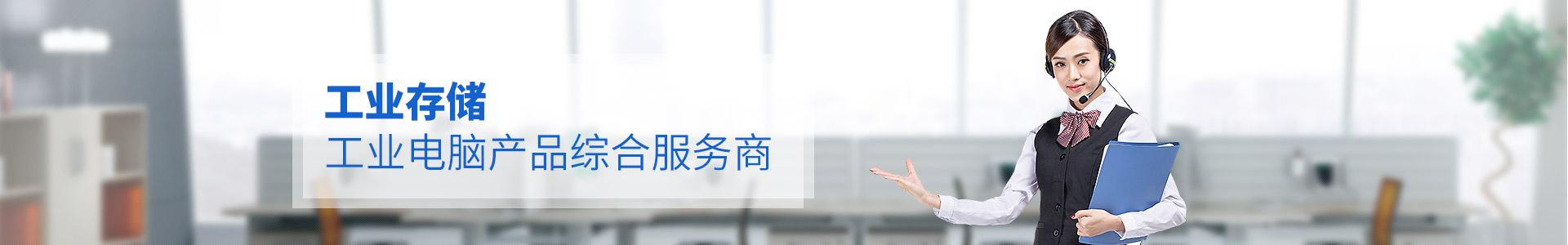 联乐实业--工业存储、工业电脑产品综合服务商