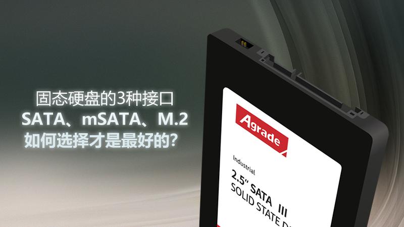固态硬盘的3种接口——SATA、mSATA、M.2详述