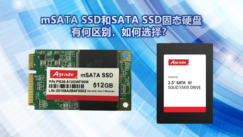 mSATA SSD和SATA SSD固态硬盘有什么区别?