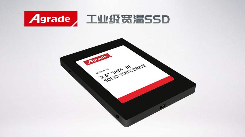 AGRADE工业级宽温SSD