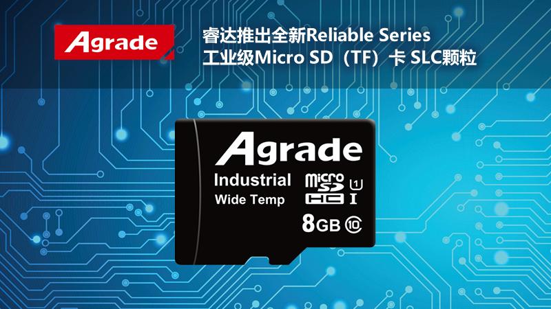 Agrade睿达推出全新Reliable Series工业级Micro SD(TF)卡 SLC颗粒