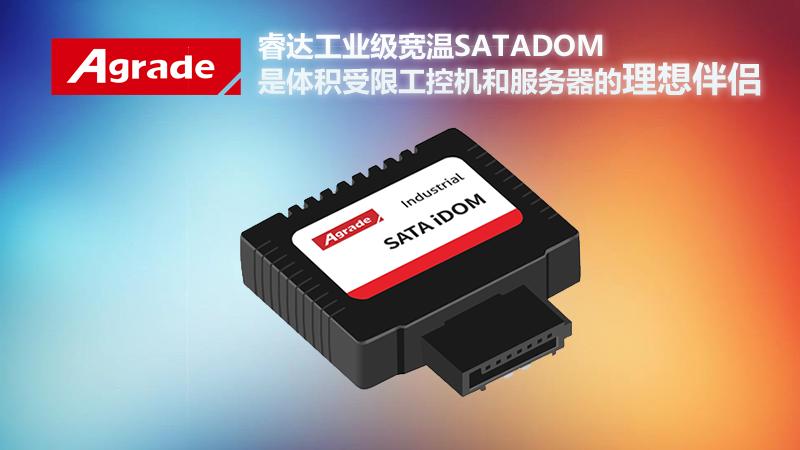 Agrade工业级宽温SATA DOM是工控机和服务器特殊环境下的绝佳配件