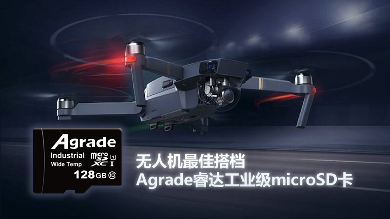 Agrade睿达工业级microSD卡,无人机的最佳拍档
