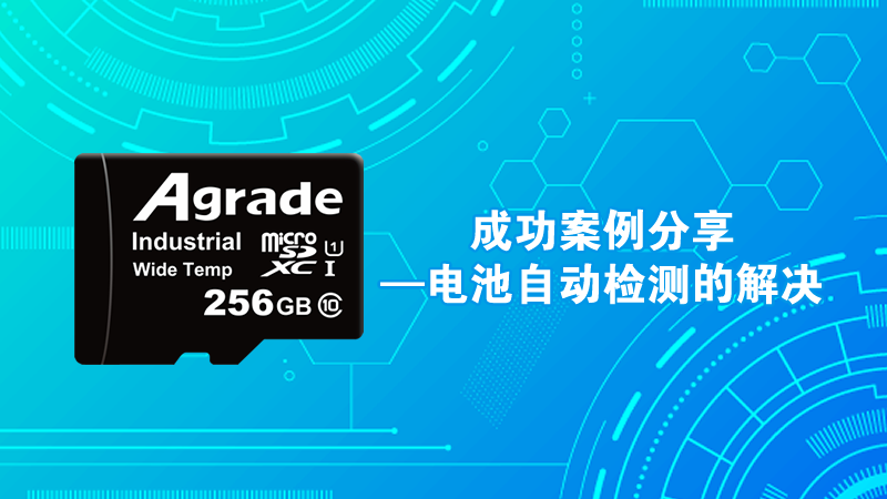 Agrade成功案例分享——电池自动检测的解决