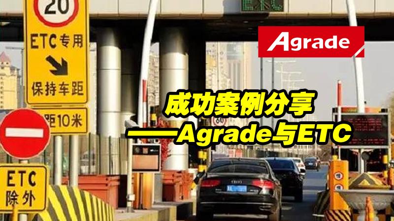 成功案例分享——Agrade与ETC
