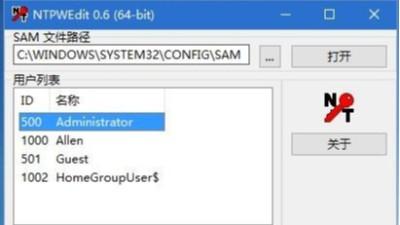 联乐告诉你Windows密码修改器的用法