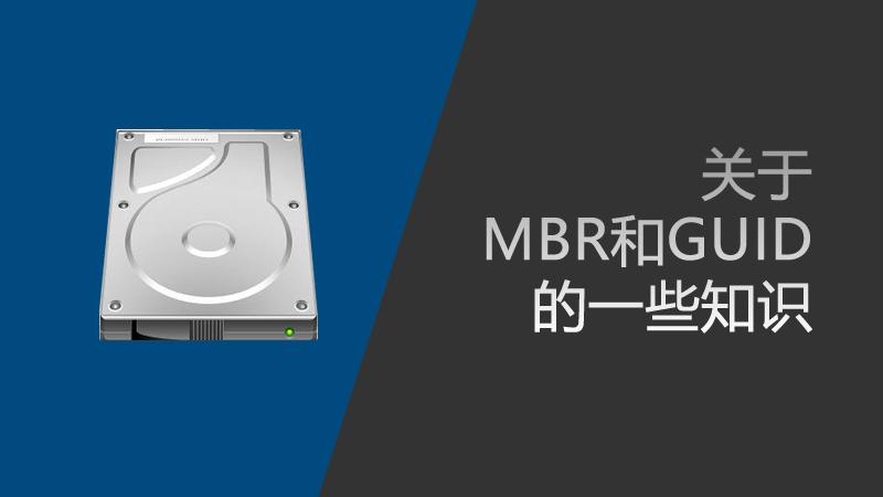 关于硬盘MBR和GUID的知识