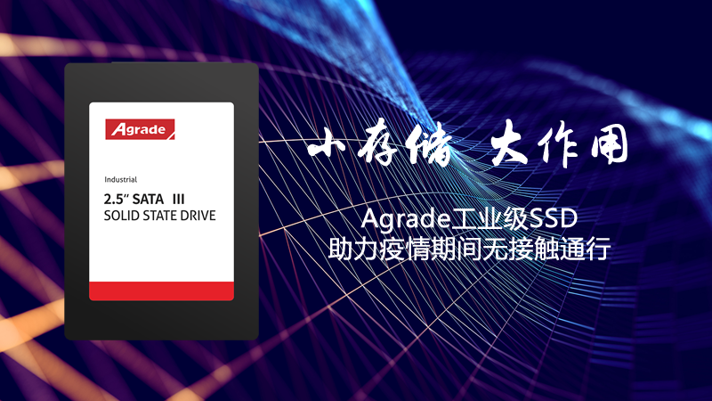 Agrade工业级SSD助力疫情期间无接触通行