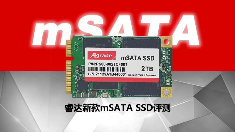 睿达新款mSATA SSD测评.fw