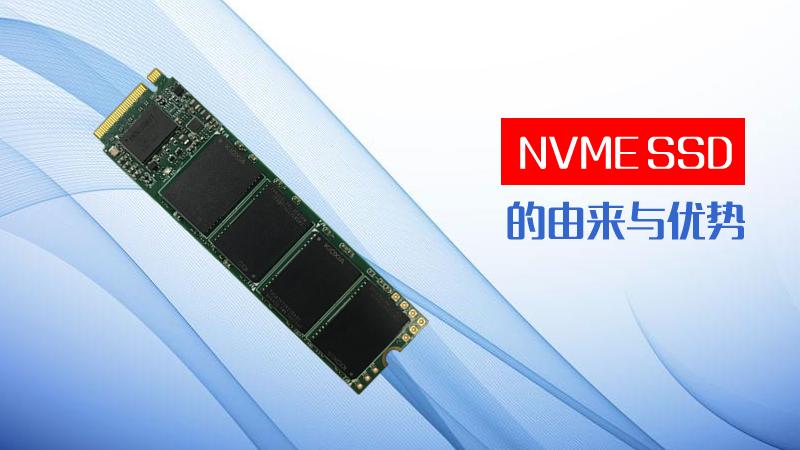 NVME SSD的由来与优势
