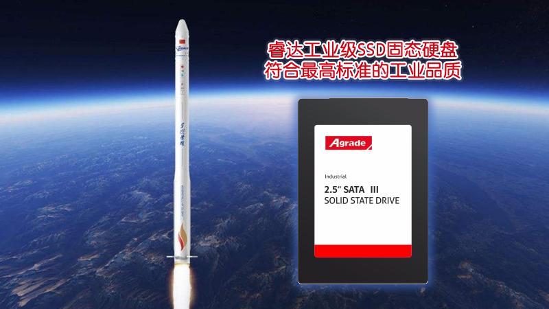 睿达工业级SSD固态硬盘符合最高标准的工业品质.fw