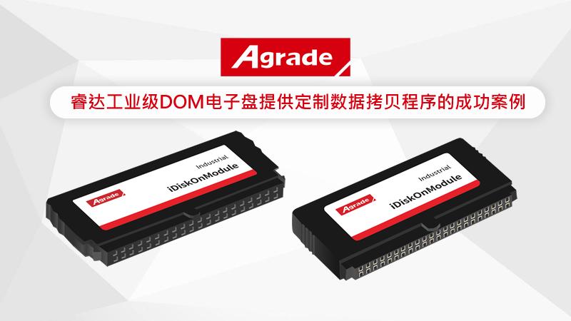 Agrade睿达工业级DOM电子盘提供定制数据拷贝程序的成功案例