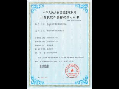 计算机软件著作权登记证书(固态硬盘)