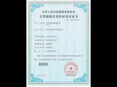 计算机软件著作权登记证书(闪存盘容量检测)