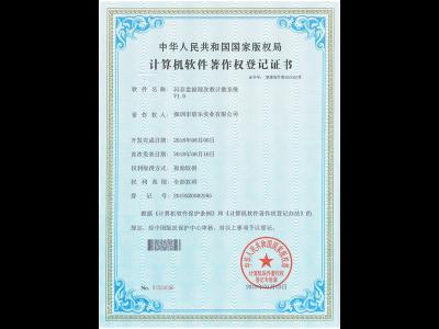 计算机软件著作权登记证书(闪存盘擦除)