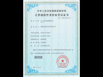 计算机软件著作权登记证书(电子盘功耗)