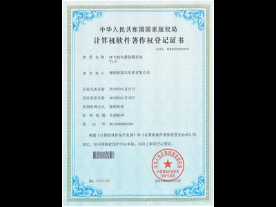计算机软件著作权登记证书(CF卡耗电量检测)