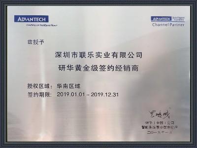 联乐实业-研华科技经销商证书2019