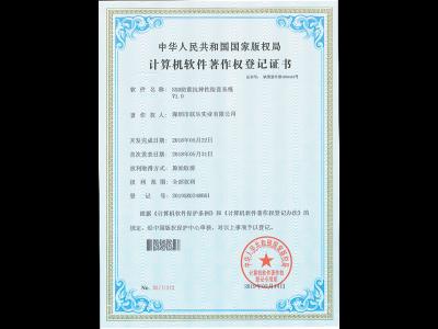 计算机软件著作权登记证书(SSD)
