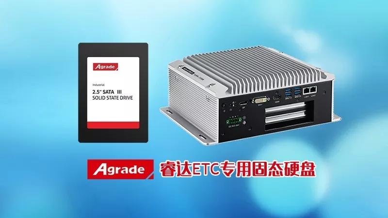 Agrade睿达推出ETC专用固态硬盘,以响应取消全国高速公路省界收费站政策