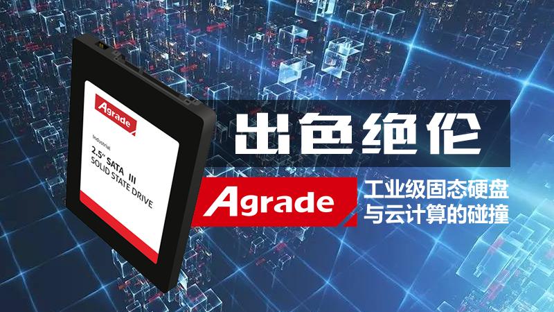 Agrade工业级固态硬盘与云计算的碰撞