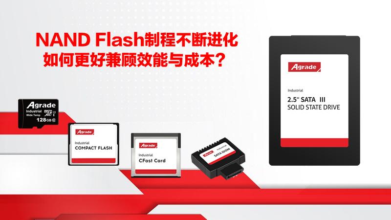 NAND Flash制程不断进化,如何更好兼顾效能与成本?