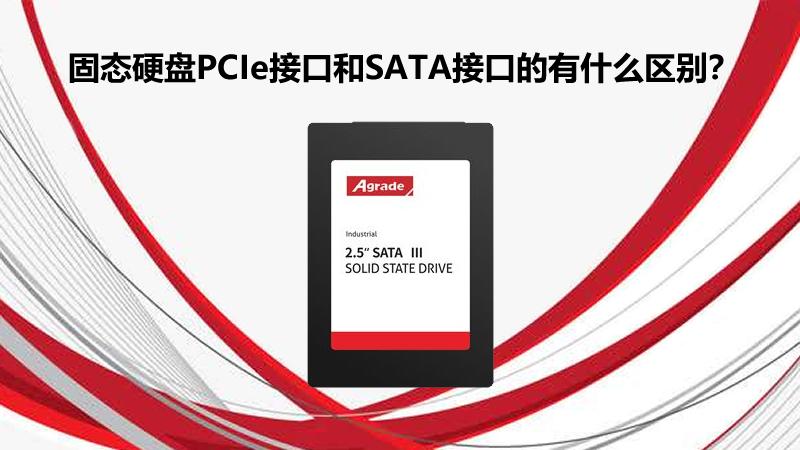 固态硬盘PCIe接口和SATA接口的有什么区别