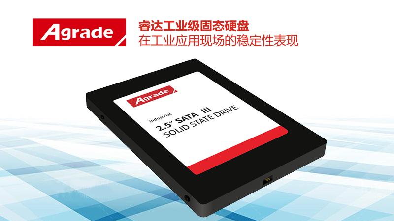 睿达工业级固态硬盘在工业应用现场的稳定性表现