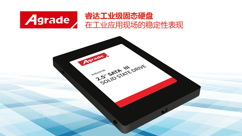 Agrade睿达工业级固态硬盘在工业应用现场的案例