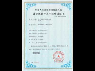 计算机软件著作权登记证书(电子盘保密性)