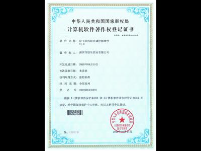 计算机软件著作权登记证书(CF卡多线程)