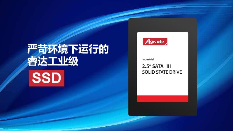 可以承受住各种压力的Agrade睿达工业级SSD