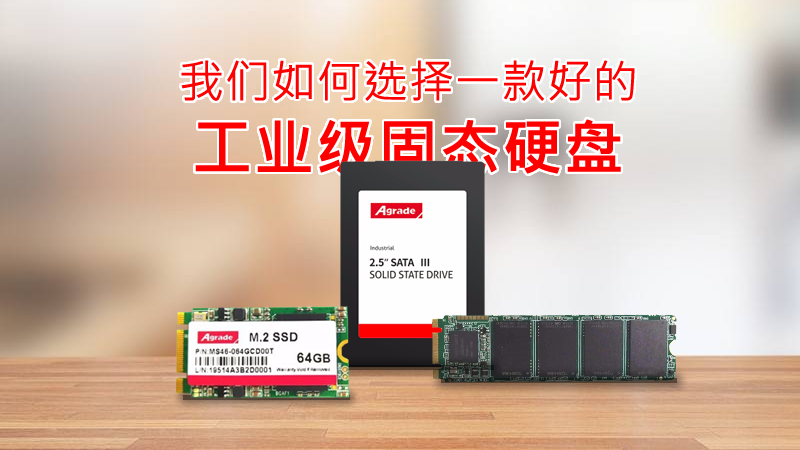 我们如何选择一款好的工业级固态硬盘?